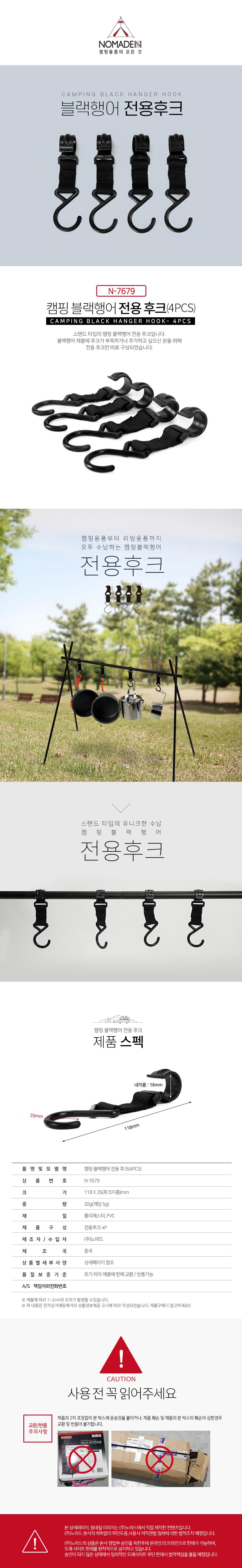 캠핑블랙행어전용후크 4pcs