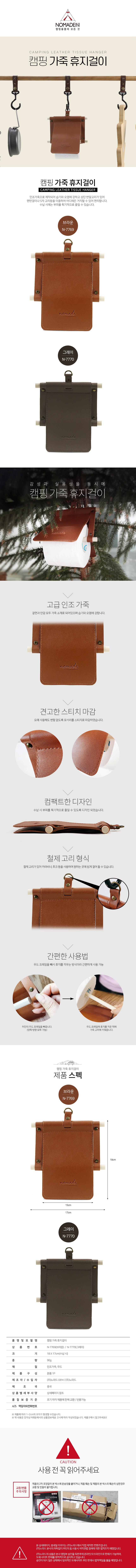 캠핑 가죽 휴지걸이-브라운