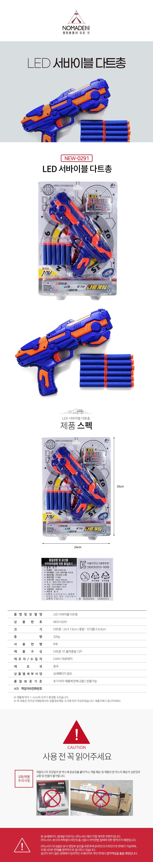LED서바이블 다트총